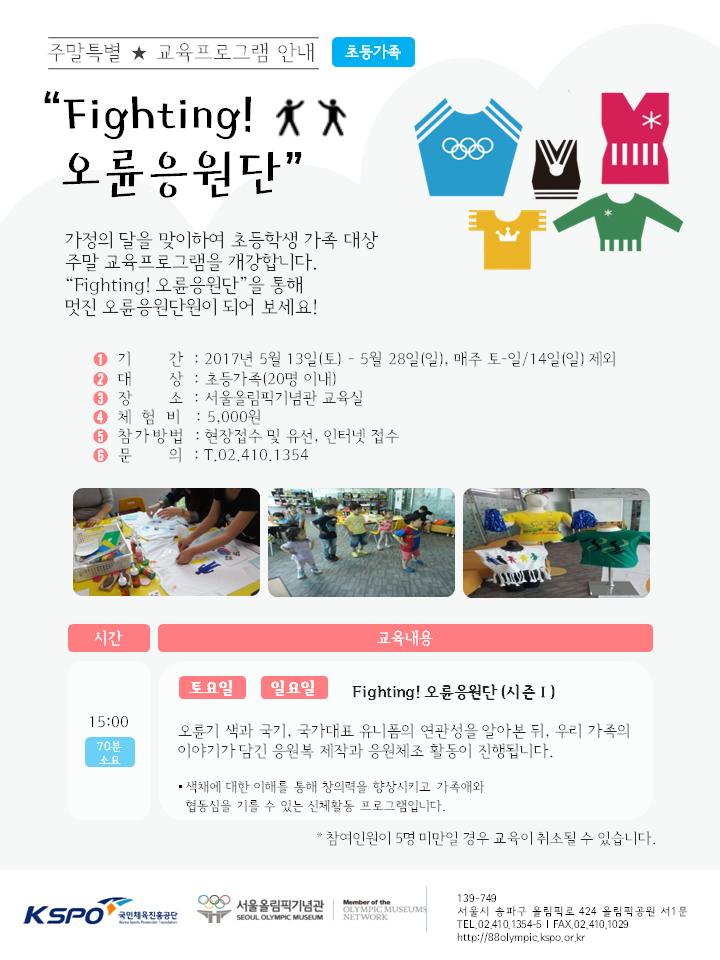 오륜 응원단 전단.png