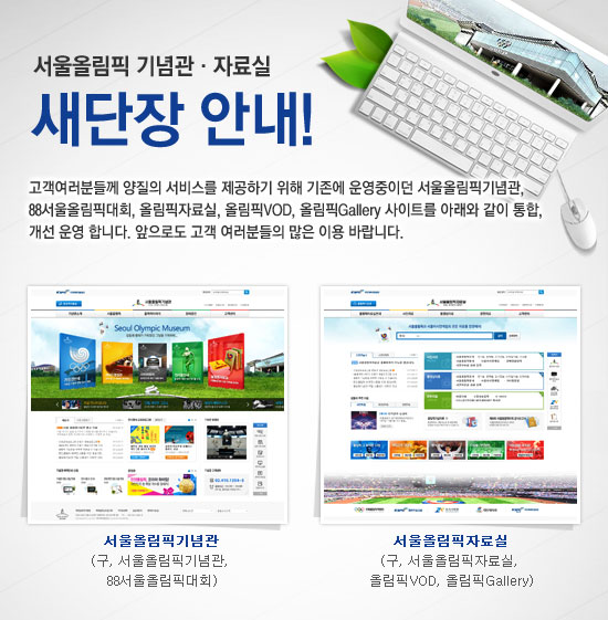 http://www.88olympic.or.kr/manage/upload_files/news/2012-12-19/새단장.jpg